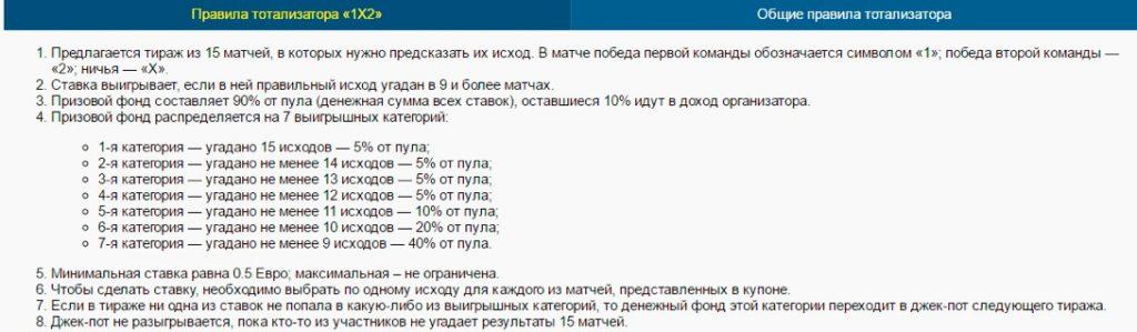 krupneyshiy-dzhekpot-totalizator-15-matchey
