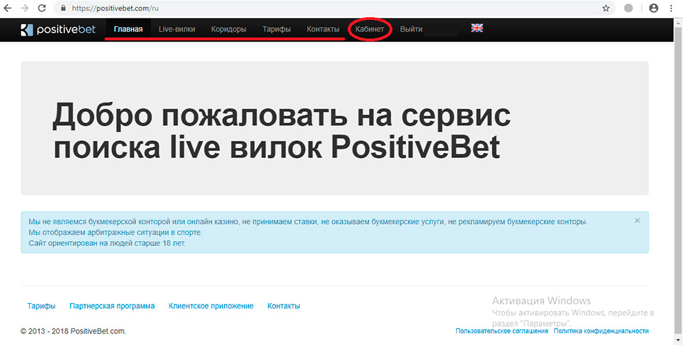 Позитивбет