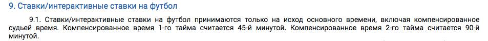 Правила Zenit