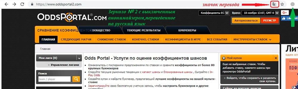 oddsportal com на русском