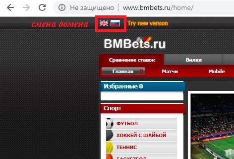 Bmbets на русском