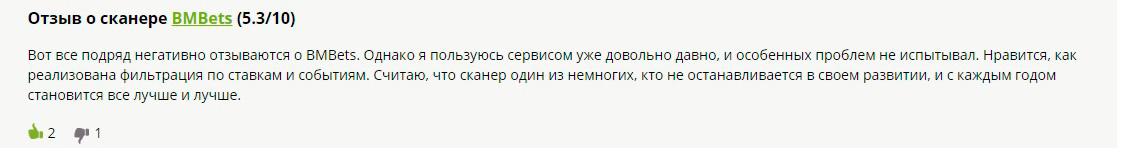 Bmbets отзыв пользователя