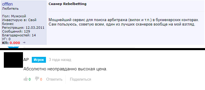 Rebelbetting отзывы
