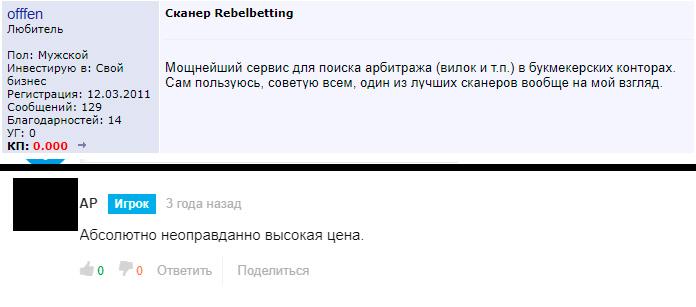Rebelbetting отзывы