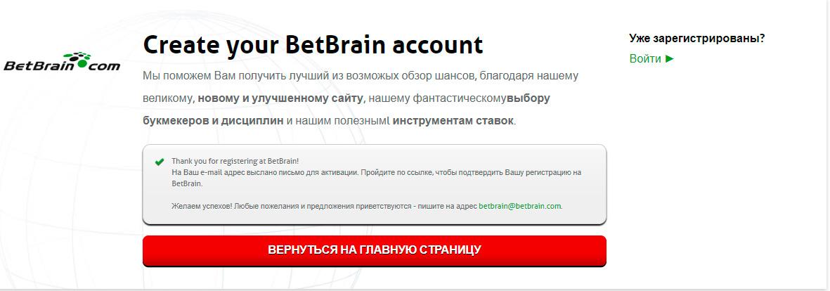 Betbrain создать аккаунт