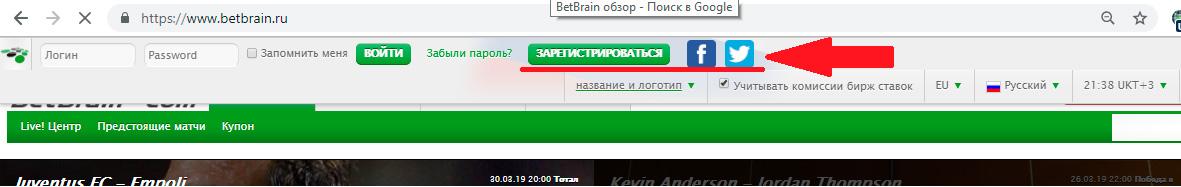 BetBrain регистрация