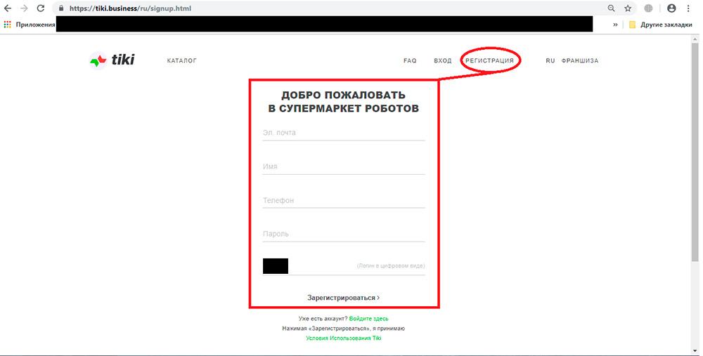 Тики регистрация