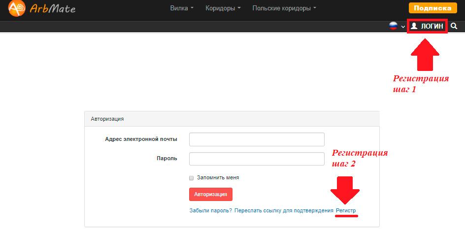 ArbMate регистрация
